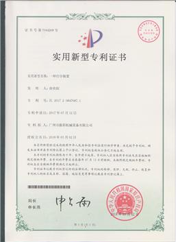 专利号:ZL 2017 2 0900720.2