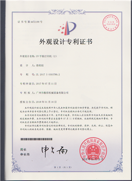 专利号:ZL 2017 2 0929281.8