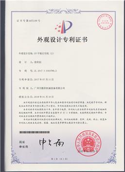 专利号:ZL 2017 2 0847696.0