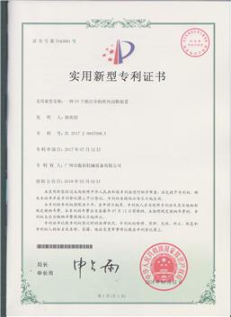 专利号:ZL 2017 2 0847698.X
