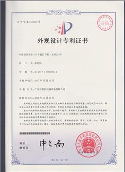 专利号:ZL 2017 2 0847687.1