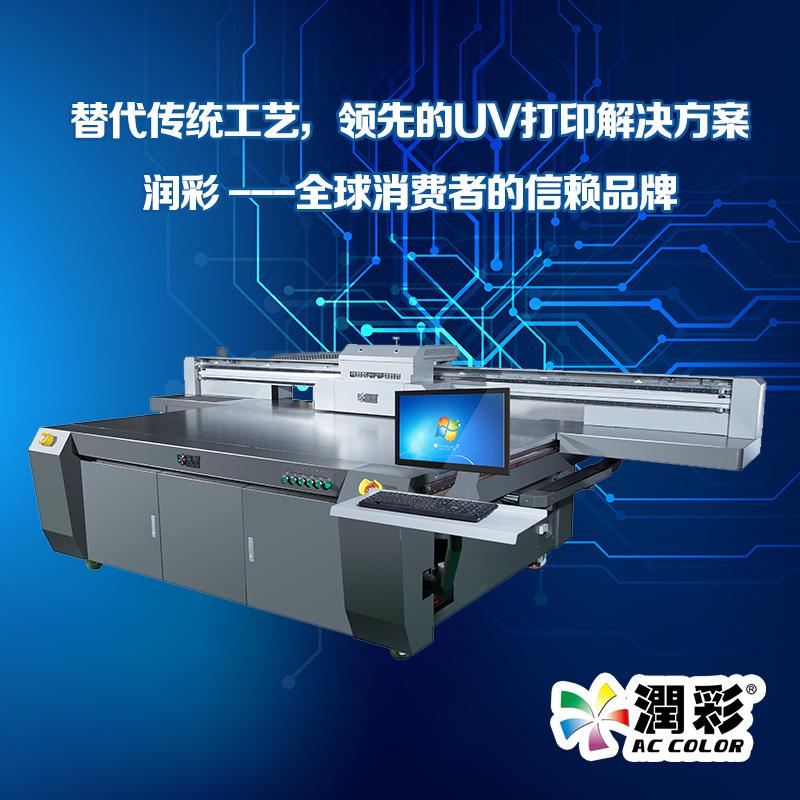 UV打印机哪家好?