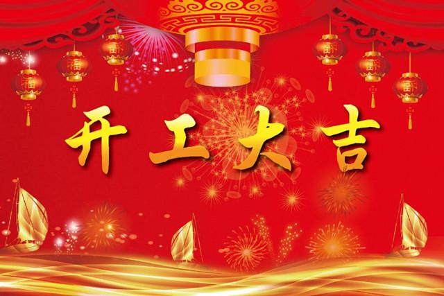 正月初八开工大吉,润彩祝全国各地的朋友们新年快乐!