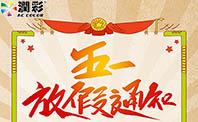 傲彩机械2019年五一劳动节放假通知
