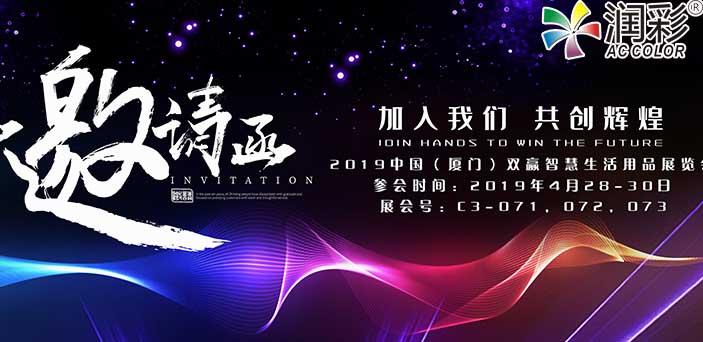 傲彩机械圆柱体打印机2019中国(厦门)双赢智慧生活用品展览会特邀您参加