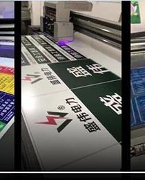 uv广告标识牌打印机打样视频