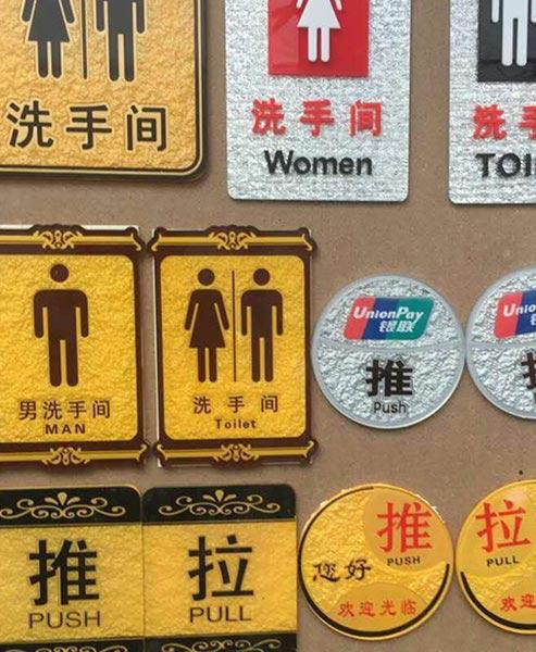 广告标牌门牌uv平板打印机印刷效果