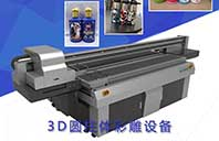 万能平板打印机价格是多少钱一台?