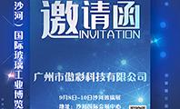 傲彩科技诚邀您参加2019第九届中国(沙河)国际玻璃工业展览会