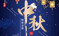广州润彩2019年中秋节放假通知