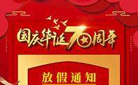 广州润彩关于2019年国庆节放假通知