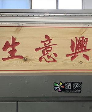 高落差牌匾uv平板机打印效果