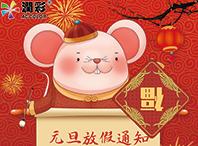广州润彩元旦放假通知