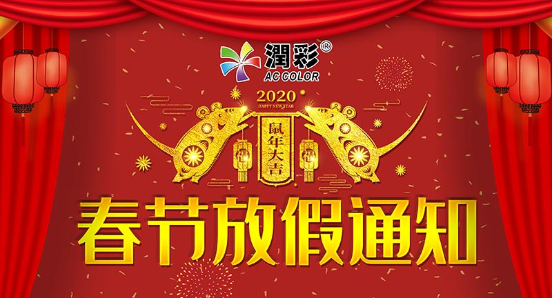 关于广州润彩2020年春节放假通知