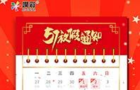 广州润彩2020年五一劳动节放假通知