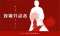 广州润彩祝大家2020年五一劳动节快乐!