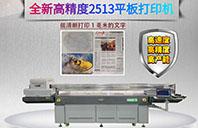 工业G6喷头uv打印机量产进行中