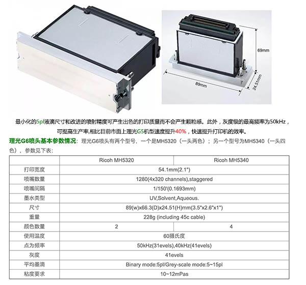 理光uv打印机喷头的优势
