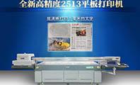 uv平板喷绘打印机种类都有哪些?