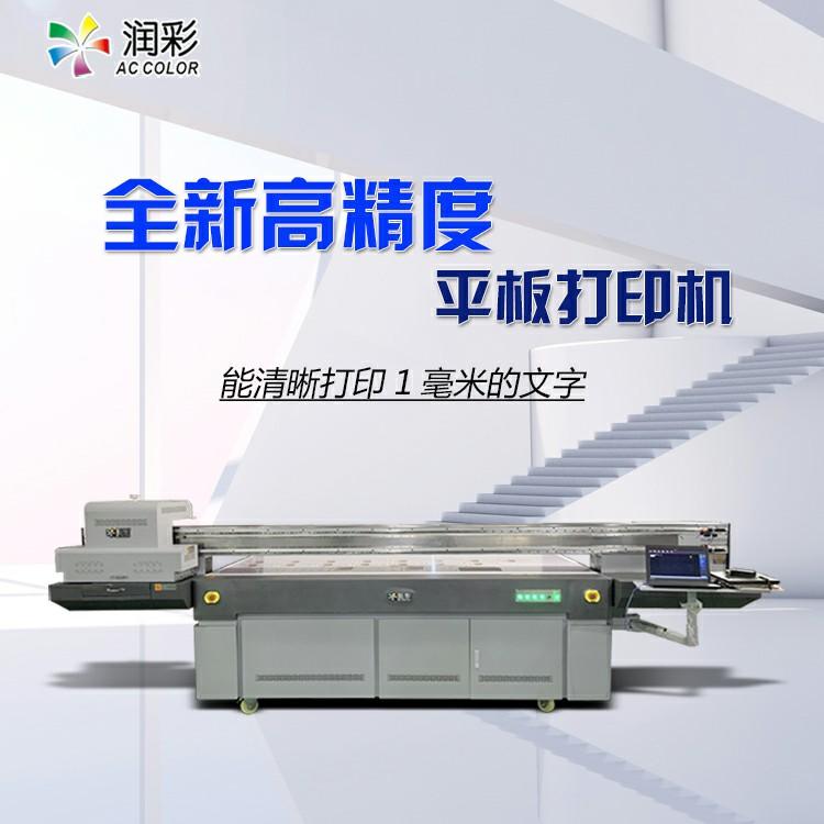 2513 G6喷头平板打印机