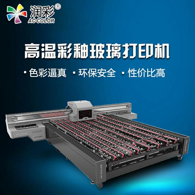 高温彩釉玻璃打印机