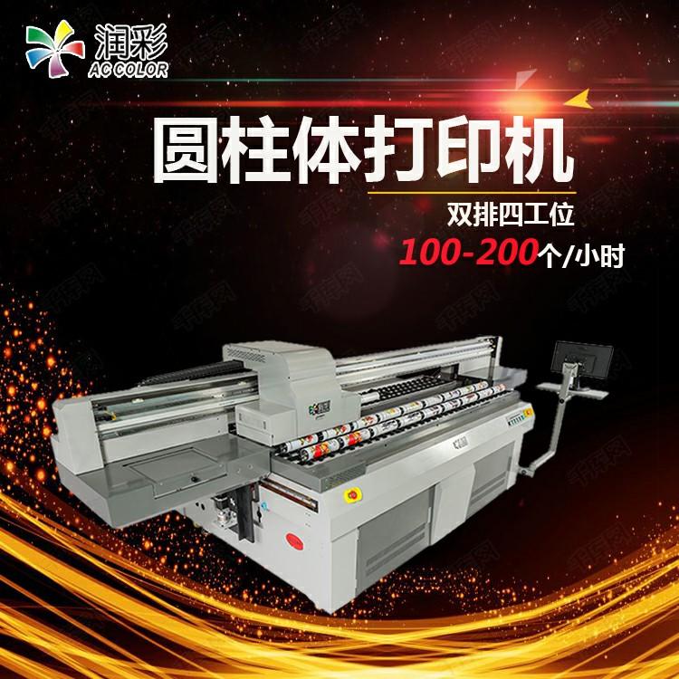双排四工位圆柱体打印机