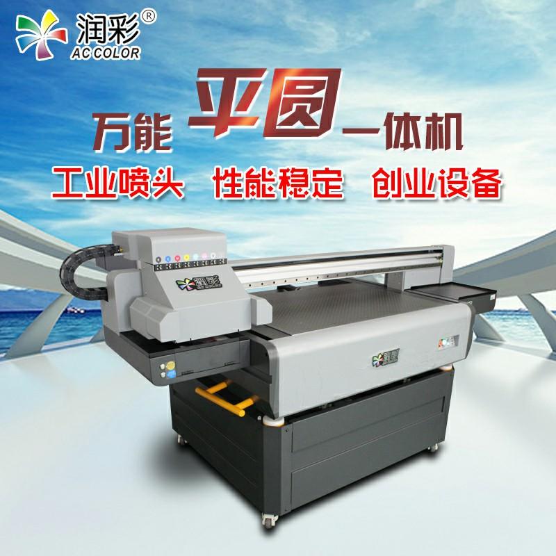 9060uv打印机