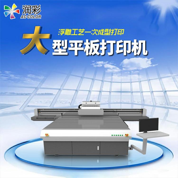 2030平板打印机