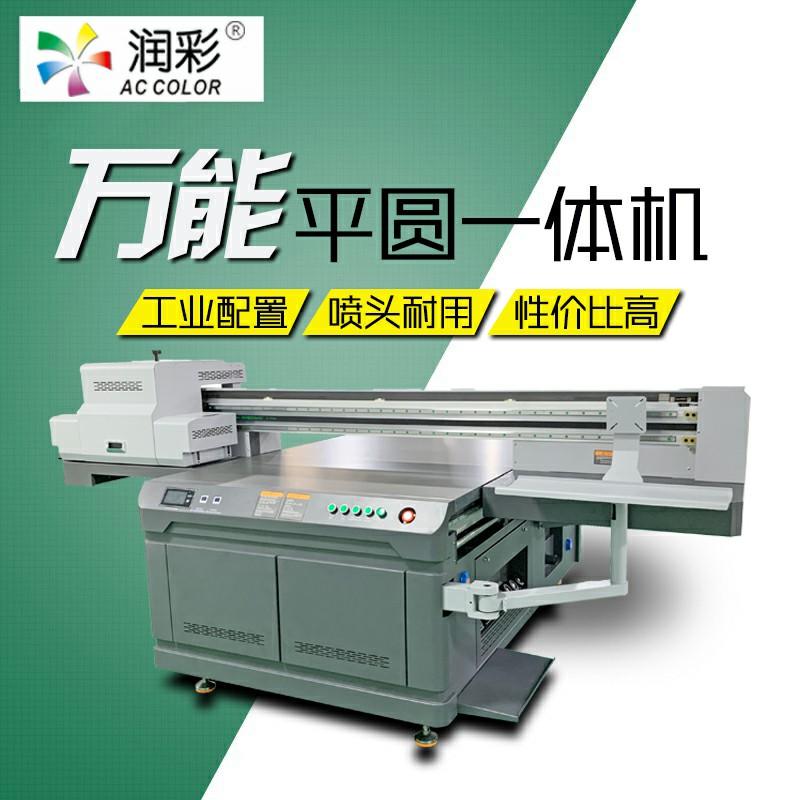 1216 G5i平圆一体uv打印机