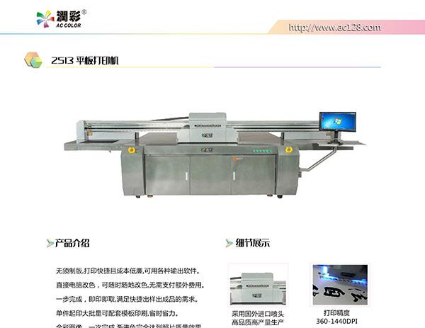 润彩99节uv平板打印机价格喜人