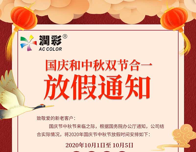 润彩2020中秋国庆放假通知