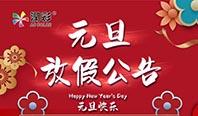 润彩2021年元旦放假通知