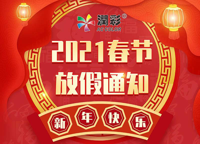广州润彩2021年春节放假通知