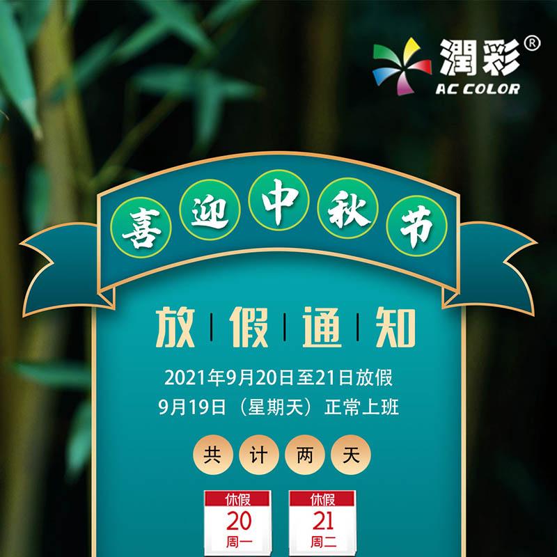 润彩uv打印机2021年中秋节放假通知